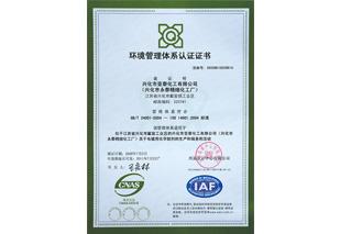 亚泰化工环境管理体系认证证书