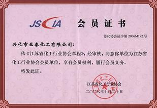 江苏省化学工业协会证书-亚泰化工
