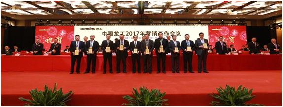 坚定信心、齐心协力、再创龙工事业新辉煌 ——中国龙工2017年营销工作会议胜利召开