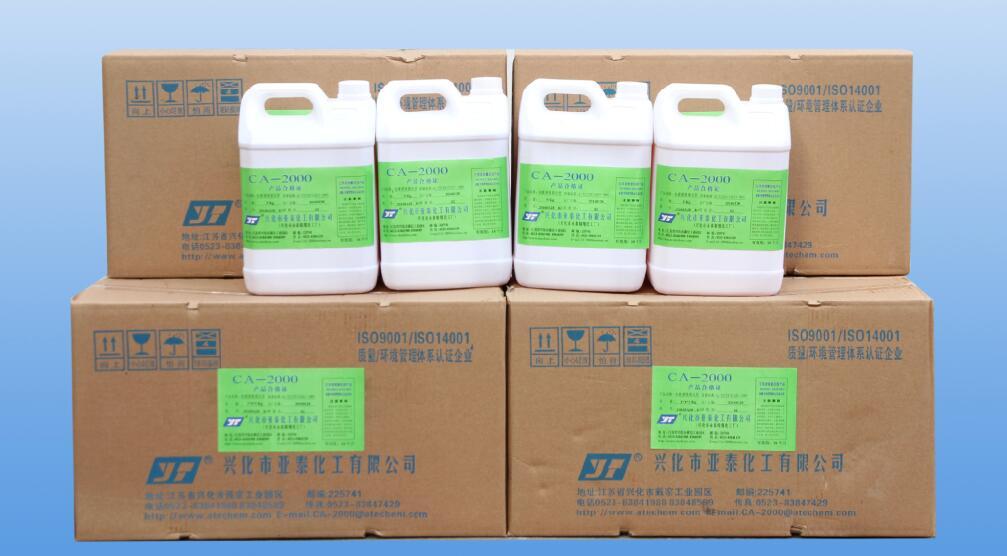 CA-2000EM硬铬电镀添加剂
